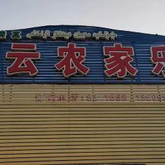 彩雲手抓肉專營店用戶圖片