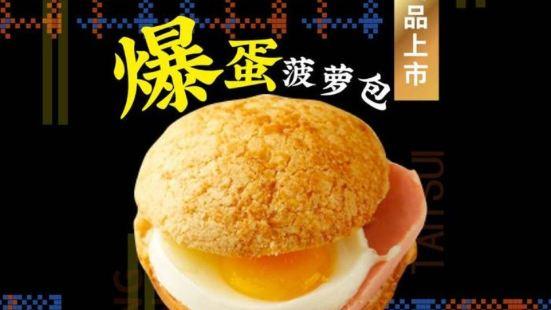 大咀港式茶餐廳(啟東吾悅廣場店)