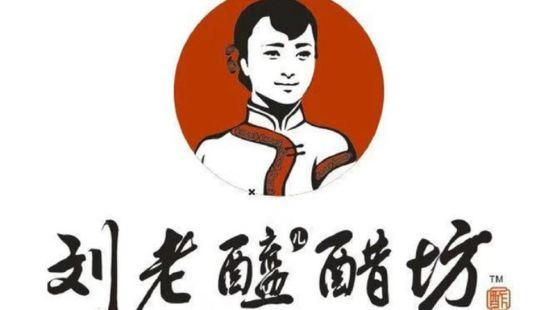 劉老醯醋坊(雲岡石窟店)