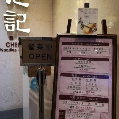Chee Kei(Tsimsha Tsui Shop) User Photo