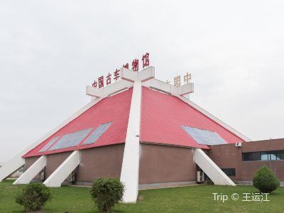 中國古車博物館