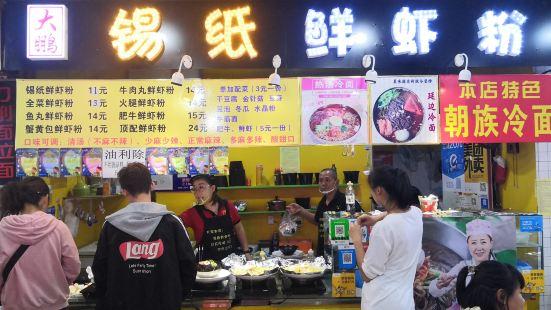 大鵬錫紙鮮蝦粉香河肉餅
