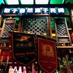 Lao Dian Shan Zhai ( Yong An Road ) User Photo