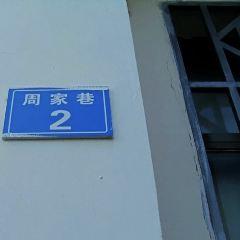 Cai Hesen Former Residence User Photo
