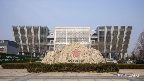Cangzhou Library