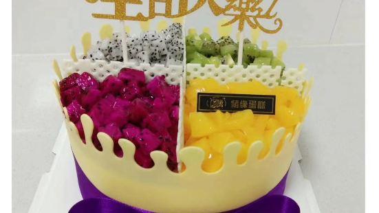 王子蛋糕坊(武裝部店)