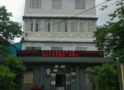 賀州博物館
