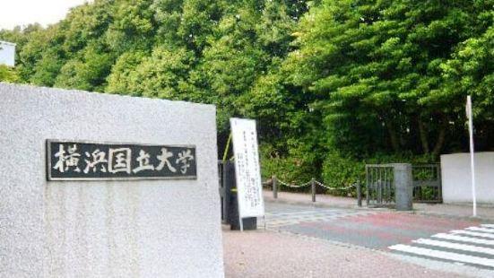 橫濱國立大學