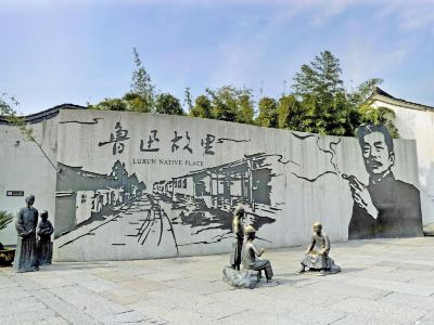 魯迅故里景區