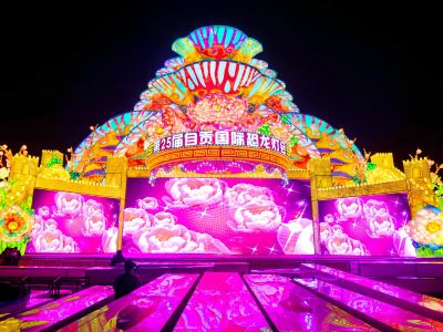 Zigong Colored Lantern Park