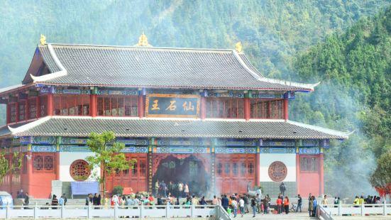 Xianshiwang