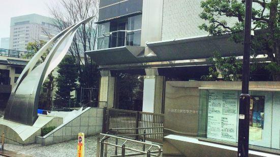 신주쿠역사박물관