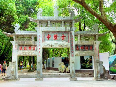 Gulongzhong