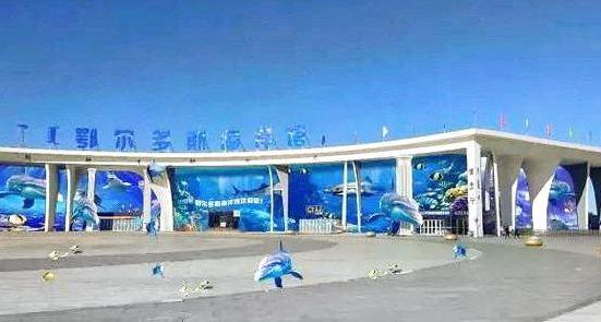 鄂爾多斯海洋館