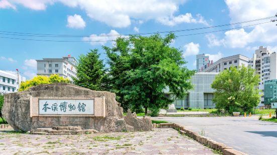 번시 박물관