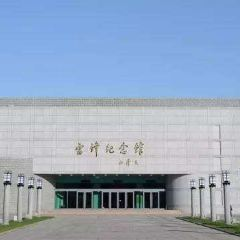 Lei Feng Memorial Hall User Photo