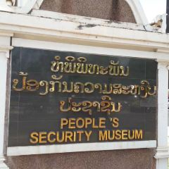 People's Security Museum User Photo