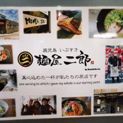 麺屋二郎用戶圖片