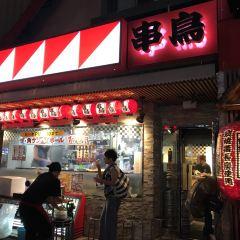 串鳥(旭川店)用戶圖片