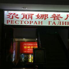 尕麗娜餐廳用戶圖片