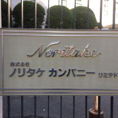 Noritake No Mori User Photo