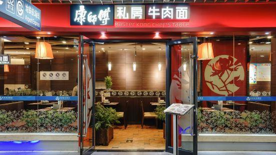 Kang ShiFu SiFang Beef Noodles ( West Airport Store)