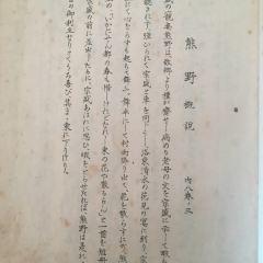 츠유텐 진자 여행 사진