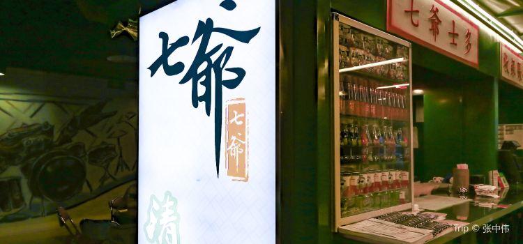Qi Ye Qing Tang Nan (Xidan Joy City)3
