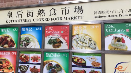 皇后街熟食中心