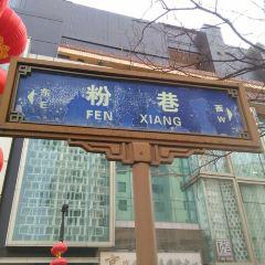 Fenxiang Alley User Photo