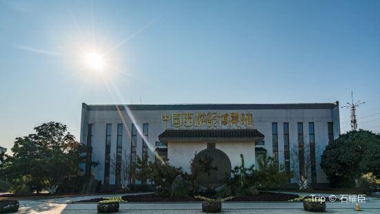 中國西遊記博覽館
