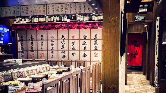 Yiteng Food & Wine Restaurant