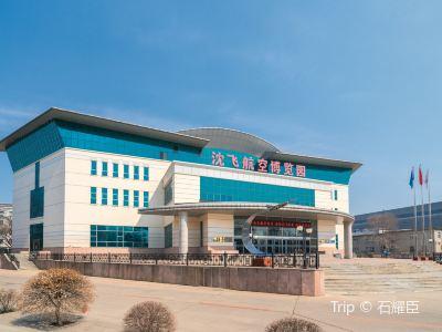 선페이 항공박람원