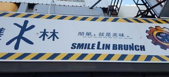 SmileLin Brunch