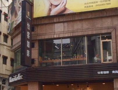 怡客咖啡 - 南昌店