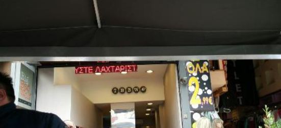 The Big Bad Wolf Souvlaki & Burger Bar - Ampelokipoi