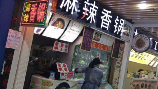 辣有道麻辣香鍋(九州店)