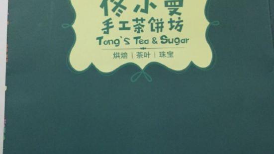 佟小曼手工茶餅坊(中山路5店)