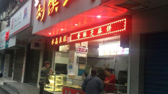 劉鏌王鍋巴饅頭