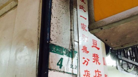 金仙蝦(捲魚丸店)
