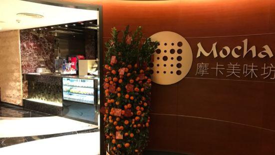 摩卡美味坊(駿景店)