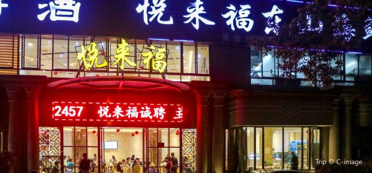 Yue Lai Fu Dong Shan Seafood( Lian Hua )1