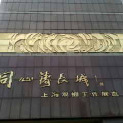 ShangHai ShuangYong GongZuo ZhanLanGuan User Photo