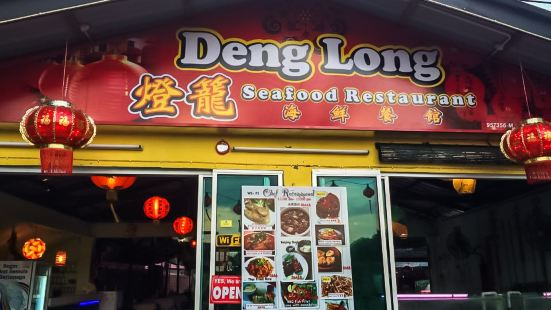 Deng Long Seafood Restaurant