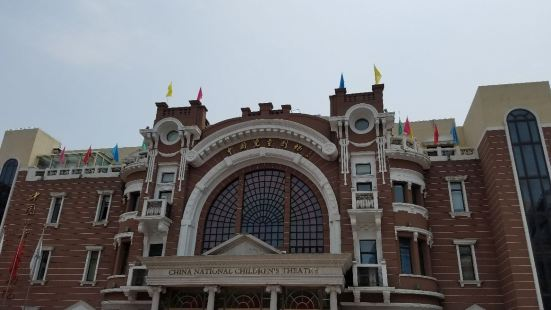 China National Children's Theatre