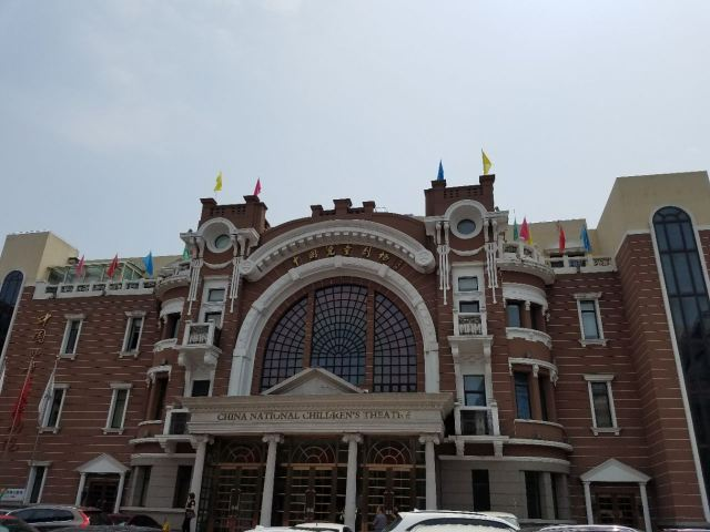 China National Children's Theatre