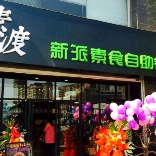 Su Du Xin Pai Vegetarian Food Buffet Restaurant( Ba Wang Si )