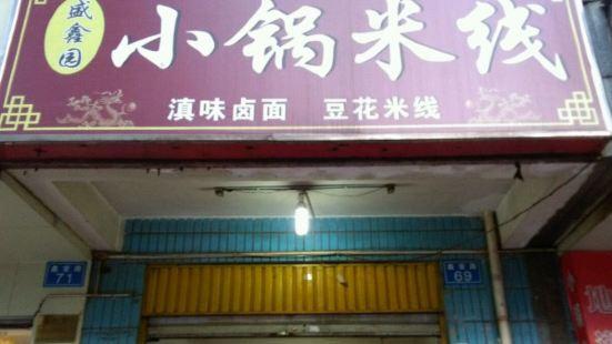 Sheng Xin Yuan Rice Noodle