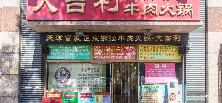 Da Ji Li Chaoshan Beef Hot Pot( He Xi )3