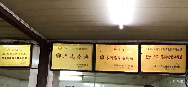 德潤福嚴氏燒麥店(友誼路店)3